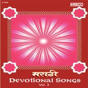Marathi Devotional Songs Vol 3 Songs