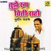 Tujhe Roop Chitti Raho Marathi Songs