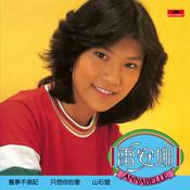 Ren Zai Qiu Feng Li Song