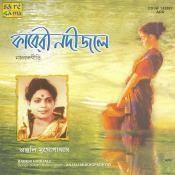 Dr Anjali Mukherjee Kaberi Nadijale Songs