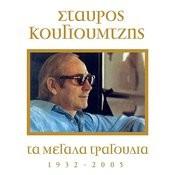 Ta Megala Tragoudia - Stavros Kougioumtzis (1932-2005) Songs