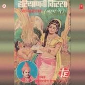 Haryanvi Kissa Chandrahas Part-1 Songs