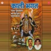 Kaali Bhakt Songs