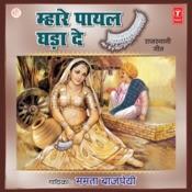 Mhare Payal Ghada De Songs