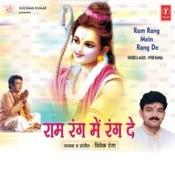 Re Manwa Main Na Jioon Bin Ram Song