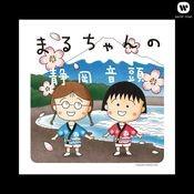 Maruchan no Shizuoka Ondo Songs