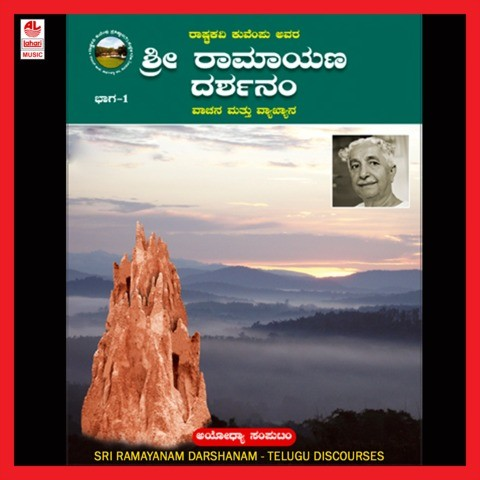 Ushasri ramayanam vol 2 songs free download naa songs.