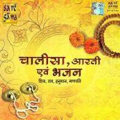 Aarti Shri Gayatri Ji Ki Song