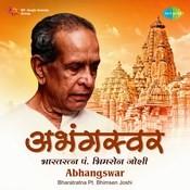 Bhajan Kripa Sarobar Kamala Manohar