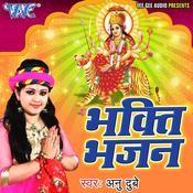 Bhakti Bhajan Songs Download: Bhakti Bhajan MP3 Bhojpuri
