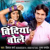 Vishal Sharma Songs Download: Vishal Sharma Hit MP3 New