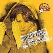 Al Hob Wa Al Wafaa Song