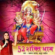 Bawan shakti Dhaam Songs