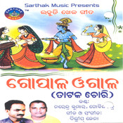 Gopala Ogala Songs