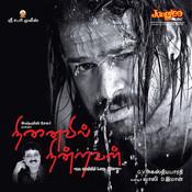 Ninaivil Nindraval  (Tamil)  Songs