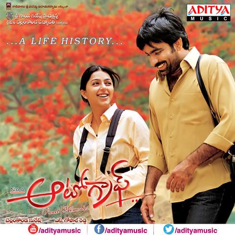 Naa Autograph Songs Download: Naa Autograph MP3 Telugu Songs Online Free on  Gaana.com