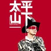 Below Tai Ping Shan Live 2014 Songs