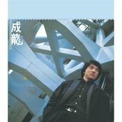 Jackie Chan (Capital Artists 40th Anniversary Series) Songs