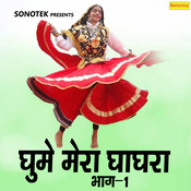 Ghume Mera Ghaghra Vol 1 Songs