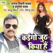 Jhuth Kiya Hai Song