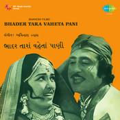 Bhader Tara Vaheta Pani Guj Songs
