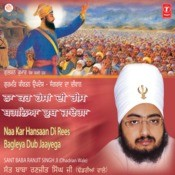 Sangrand Da Deewan Na Kar Hansa Di Rees Bagleya Doob Jaayenga-Part-2 Songs