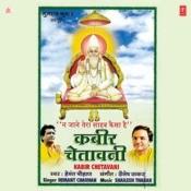 Kabir Chetavani Songs