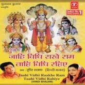 Jaahi Vidhi Rakhe Ram Tahi Vidhi Rahiye Songs