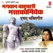 Bhagwan Bahubali Mastakabhishek (Bhakti Geet) Songs