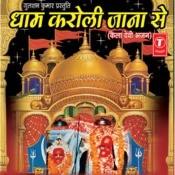 Dhaam Karoli Jana Se (Kaila Devi Bhajan) Songs