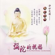 The Blessing Of Buddha (Two String Piano/Four String Guitar) Song
