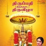 Thirupathi Thirukudai Thiruvizha Songs