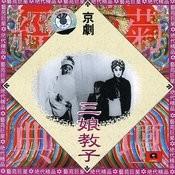 Peking Opera: Third Madame Educates Her Son (Jing Ju: San Niang Jiao Zi) Songs