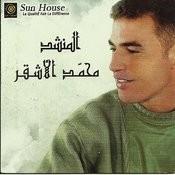 Al Achkar - Ep Songs