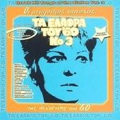 Ta Elafra Tou '60,Vol.3 - Greek Easy Listening Songs Of The 60s,Vol.3 Songs