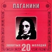 Niccolo Paganini. 20 Golden Melodies In Modern Processing Songs