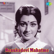 Nambide Gowri Bhavani Song