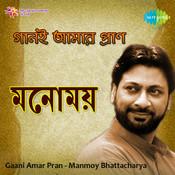 Gaani Amar Pran - Manmoy Bhattacharya Songs