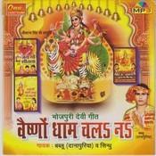Vaishno Dham Chala Na  Song
