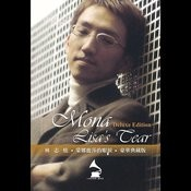 Mona Lisa's Tear (Deluxe Edition) Songs