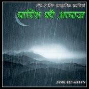 नींद के लिए प्राकृतिक ध्वनियों: बारिश की आवाज़ Songs