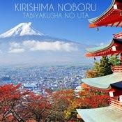 Tabiyakusha No Uta Songs
