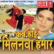 Kab Hoi Milanva Hamar Songs