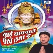 Sai Naam Wale Pankh Laga De Songs