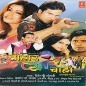 Tohar Pyar Chahi Songs