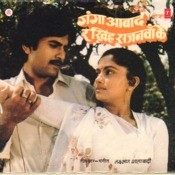 Ganga Aabad Rakhih Sajanwa Ke Songs
