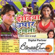 Dhodhdiya Ughaar Dekhali Songs