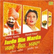 Jarde Bin Marda - Mohammad Siddiq And Ranjeet Kaur Songs