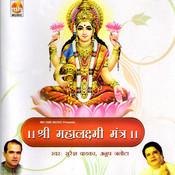 Shri Mahalaxmi Mantra MP3 Song Download- Shri Maha Laxmi Mantra Shri