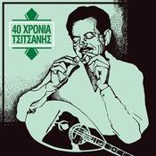 40 Hronia Tsitsanis Songs